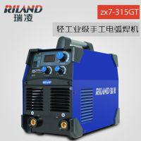 瑞凌zx7-315GT便携手提式轻工业级逆变直流手工焊电焊机380V