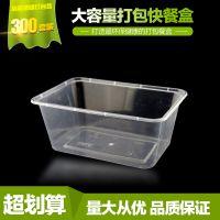 供应长方形塑料饭盒 一次性餐盒 酒店 餐厅 规格齐全 全新食品级 厂家现货