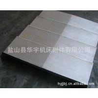 华宇直供导轨式钢板防护罩 哈挺机床防护罩 钣金防护罩