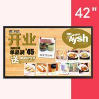 42寸网络版壁挂广告机 42寸数字电子餐牌 42寸超窄边安卓版广告机