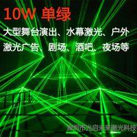 大功率10瓦20瓦单绿色激光灯水幕激光 酒吧KTV夜场光束动画镭射灯