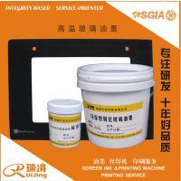 供应环保家电面板高温玻璃油墨-瑞境印刷0757-26915045