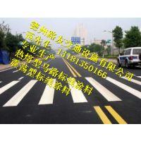 山东热熔型道路划线涂料热熔标线漆生产销售