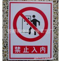 供应安全牌  禁止安全告示牌  铝质反光牌门号牌