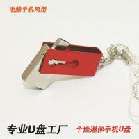 【手机U盘】新款小巧迷你红色金属旋转手机U盘 OTG优盘礼品
