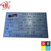 厂家直销 金属标牌 不锈钢铭牌 铝标 标识牌 机械设备牌 量大价优