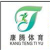东莞市康腾体育设施有限公司
