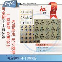 彩色不干胶定制 哑银PET透明PET不干胶印刷 瓶贴 日用品封口标