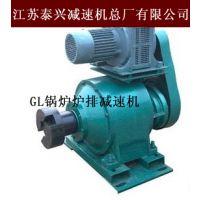 供应江苏泰兴牌GL-10P锅炉炉排减速机现货