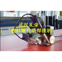 莱丹威迪膜层布自动焊接机