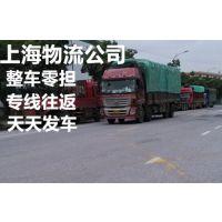 上海到莱芜物流公司自备9.6米货车天天发车