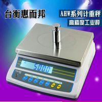 惠尔邦连接电脑电子秤台衡高精度计重秤带USB电脑接口电子秤
