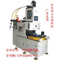 厂家直供全自动立式定子线圈绕线机,卷线机,绕线机模具,挂线杯