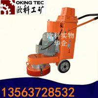 手扶式地坪打磨机 欧科电动无尘打磨机出厂价