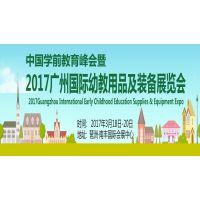 2017广州国际幼教用品及装备展览会(广州幼教展)