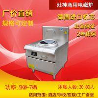 5kw电磁单眼无尾小炒炉 大功率节能 电磁炉 商用电磁炉特价批发