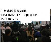 2016广州国际节水与净水技术及装备展览会