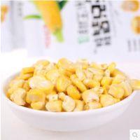 厂家直销 微商货源 散装批发 冻干玉米粒 冻干甜玉米 1公斤