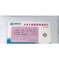 BD104水质大肠菌群检验纸片