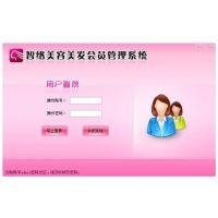 安陆市微信会员卡积分管理软件分店管理推荐人积分系统
