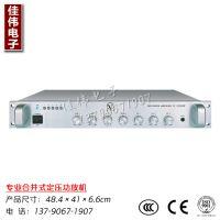 供应VBO威博品牌 定压广播功放机 幼儿园 校园 公共广播系统扩音器VC-M3100