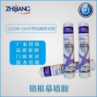 杭州之江中性硅酮密封胶JS-225 通用型金鼠门窗填缝防水玻璃胶