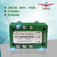 厂家直销—河北佐佑三相电子超导型固态继电器