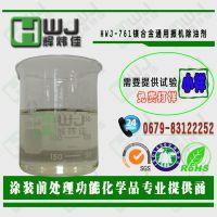 供应金属振动抛光脱脂剂/振研除油剂 俗名研磨液 100%不伤表面