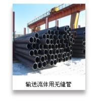 广州宏达钢管公司直销:Q345B碳素流体无缝钢管
