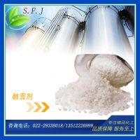 厂家直销融雪剂 天津 除雪消冰 氯化钠 工业级 环保型融雪剂