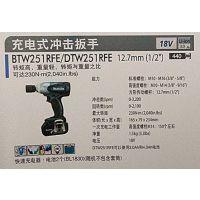 牧田DTW251RFE充电式冲击扳手18V