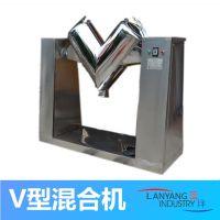 供应不锈钢v型混料机 混合设备粉体搅拌机
