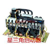 厂家直销  QJX2-403   星三角启动器