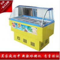 豪华冰粥柜 展示柜 冷藏下冷冻柜商用保鲜柜 冰粥柜 12格