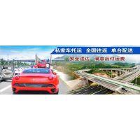 广州二手汽车吉普车托运到成都怎么收费-笼车托运-几天到