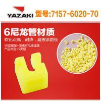 供应 YAZAKI 矢崎 汽车连接器 7157-6020-70 塑壳 及时交货