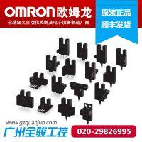 特价原装光电开关EE-SX670 欧姆龙微型光电开关 Omron光电传感器