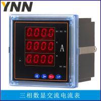 热销 仪器 仪表 电能表 电表 三相数显电流表 YN194I-9K4