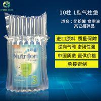 禾绳 10柱奶粉罐装缓冲充气袋气柱袋气泡膜填充袋安全防震气泡柱包装气柱膜