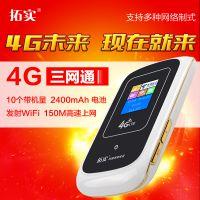 4g无线路由器 电信联通移动4G MIFI 车载3g随身wifi插卡mifi