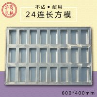 铝制24连长方蛋糕模具 铝合金豆腐蛋糕烤盘 40*60蛋糕模具 蛋糕模具烤箱用