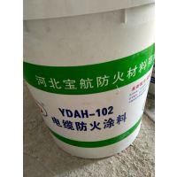 西宁宝航防火供应电缆防火涂料,YDAH-102电缆专用防火漆