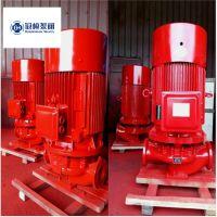 消火栓泵XBD1.25/111-200L 厂家批发消防喷淋泵 立式无泄漏无阻塞管道消防泵