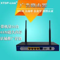 MTK7620A大功率广告营销路由器WEB认证网关远程控制支持POE供电