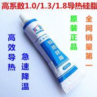 高质量汇能LED导热硅脂 白色 导热硅脂 导热膏 导热系数1.3