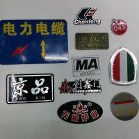 定制铝拉丝标牌、高光标牌厂家、电力电缆标牌制作