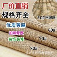 【厂家直销】黄麻布料 可订做各种规格密度麻布
