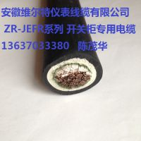 JEFR-ZR-16mm2 开关柜专用电缆,抽屉柜专用电缆,电机引接线 维尔特牌电缆