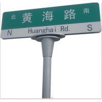 城市道路 路名牌制作厂家找畅通交通 路名牌生产、设计、定做,安装一站式服务