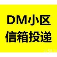 上海dm发小广告小区传单投递扫楼兼职充场礼仪派发